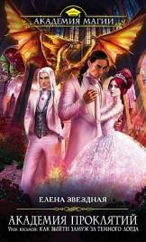 Елена Звёздная Урок восьмой: Как выйти замуж за темного лорда