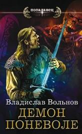 Владислав Вольнов Демон поневоле