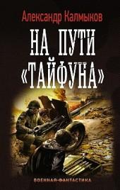 Александр Калмыков На пути «Тайфуна»