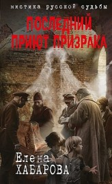 Елена Хабарова Последний приют призрака