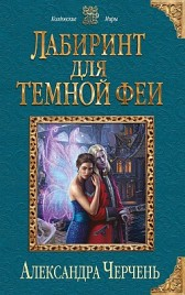 Александра Черчень Лабиринт для темной феи