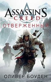 Оливер Боуден Assassin's Creed. Отверженный