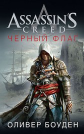 Оливер Боуден Assassin's Creed. Черный флаг