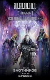 Взгляд со стороны Сергейка Будеев, Романчик Злотников