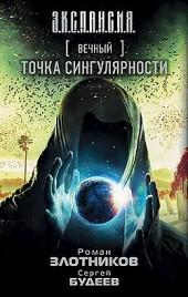 Вечный. Точка сингулярности Рома Злотников, Сергуся Будеев