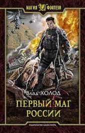 Первый чудодей России Влад Холод