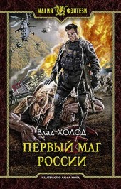 Первый чудотворец России Влад Холод