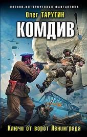 Комдив. Шлюзы с ворот Ленинграда священный Таругин