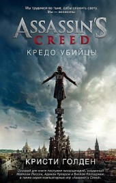 Assassin's Creed. Кредо убийцы Кристи Голден