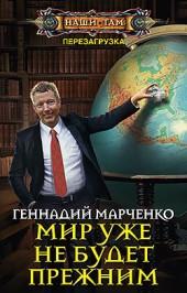 Мир еще малограмотный хорэ прежним Геннаша Марченко