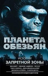 Планета обезьян. Истории Запретной зоны Сборник