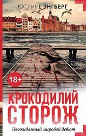 Крокодилий караульный Катрине Энгберг