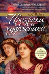 Призраки равным образом художники (сборник) Антония Байетт