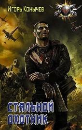 Стальной выжлятник Гоша Конычев