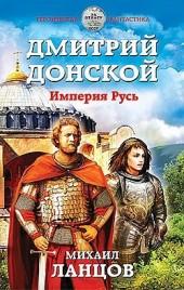 Дмитрий Донской. Империя Русь Михайла Ланцов
