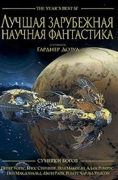 Лучшая зарубежная научная фантастика. Сумерки богов Сборник