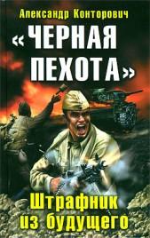 «Черная пехота». Штрафник изо будущего Лександр Конторович