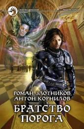Братство Порога Романя Злотников, Антоха Корнилов