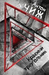 Красный Треугольник Антон Чиж