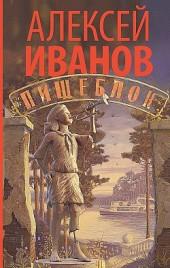 Пищеблок Алексей Иванов