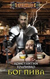 Бог пива Константин Крапивко