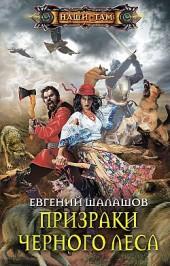 Призраки Черного леса Евгений Шалашов