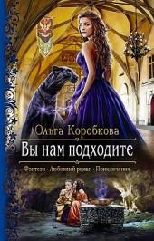 Вы нам подходите Ольга Коробкова