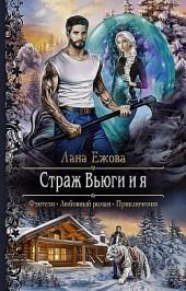 Страж Вьюги и я Лана Ежова