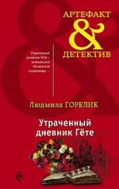 Утраченный дневник Гете Людмила Горелик