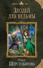 Злодей для ведьмы Ольга Шерстобитова