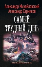 Самый трудный день Александр Михайловский, Александр Харников