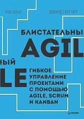 Блистательный Agile. Гибкое управление проектами с помощью Agile, Scrum и Kanban Роб Коул, Эдвард Скотчер