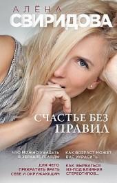 Счастье без правил Алена Свиридова