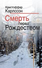 Смерть перед Рождеством Кристоффер Карлссон
