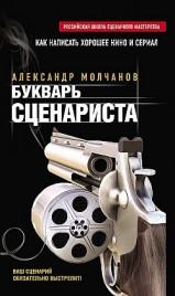 Букварь сценариста Александр Молчанов