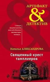 Священный крест тамплиеров Наталья Александрова