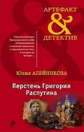 Перстень Григория Распутина Юлия Алейникова