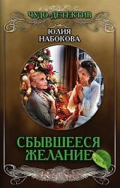 Сбывшееся желание Юлия Набокова