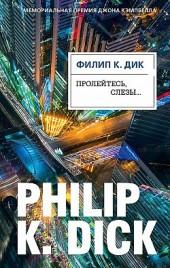 Пролейтесь, слезы… Филип Дик