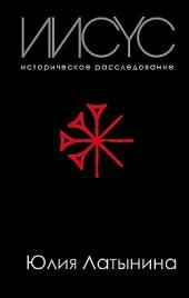 Иисус. Историческое расследование Юлия Латынина