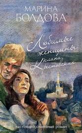Любимые женщины клана Крестовских Марина Болдова