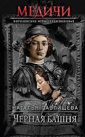 Черная башня Наталья Павлищева
