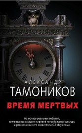 Время мертвых Александр Тамоников