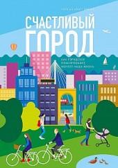 Счастливый город. Как городское планирование меняет нашу жизнь Чарльз Монтгомери