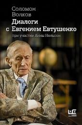 Диалоги с Евгением Евтушенко Соломон Волков