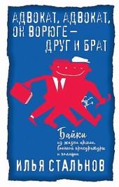Адвокат, адвокат, он ворюге — друг и брат Илья Стальнов