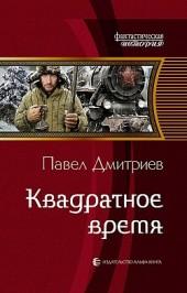 Квадратное время Павел Дмитриев