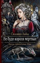 Не буди короля мертвых Сильвия Лайм