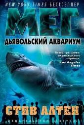 Мег. Дьявольский аквариум Стив Альтен