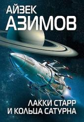 Лакки Старр и кольца Сатурна Айзек Азимов